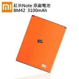 【騰宇通訊】全新※Xiaomi小米 MIUI 紅米 BM42 BM-42 原廠電池 3100mAh 紅米Note (原廠平輸裸裝)