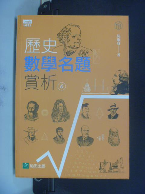 【書寶二手書T1/科學_JKT】歷史數學名題賞析06_沈康身