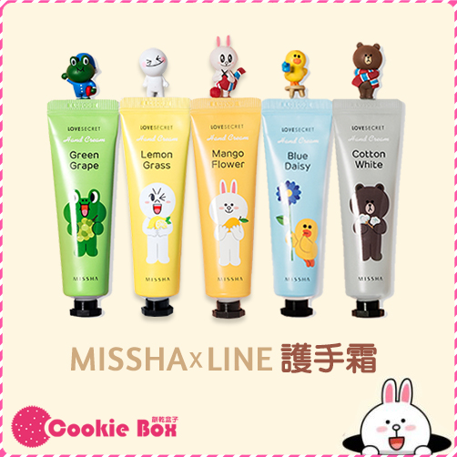 韓國 Missha X Line 聯名款 護手霜 30ml 香味 限量 熊大 莎莉 鰻頭人 兔兔 *餅乾盒子*