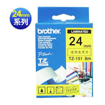 【免運】brother TZe-TAPE 24mm 原廠護貝標籤帶系列 TZe-151 TZe-251 TZe-451 TZe-551 TZe-651 TZe-751