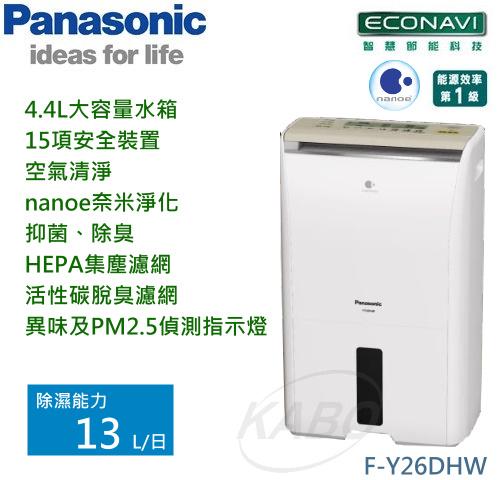 【佳麗寶】- Panasonic 國際牌13公升 清淨除濕機 (F-Y26DHW)