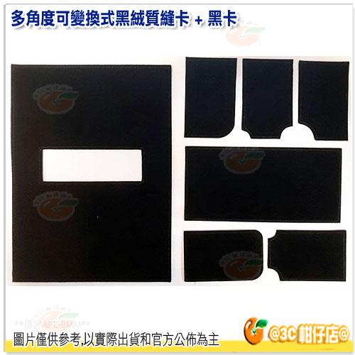 多角度可變換式黑絨質縫卡 + 黑卡 可自行組裝 黑縫卡 磁鐵式 絨縫卡 絨布 不反光