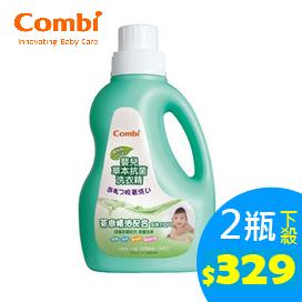 【1+1力量大】【特價2罐$329】日本【Combi 康貝】嬰兒草本抗菌洗衣精(1200ml)