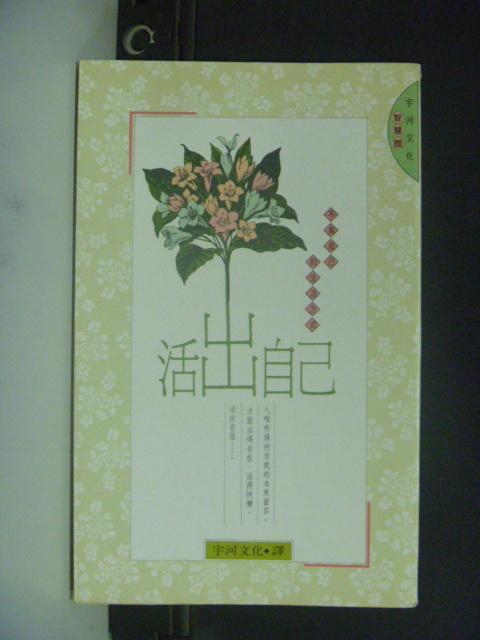 【書寶二手書T3/文學_KMC】活出自己_劉易