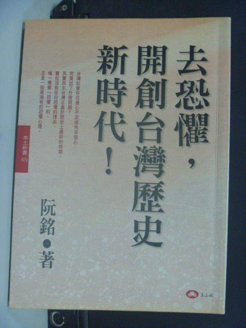 【書寶二手書T6/政治_JKT】去恐懼開創台灣歷史新時代_阮銘