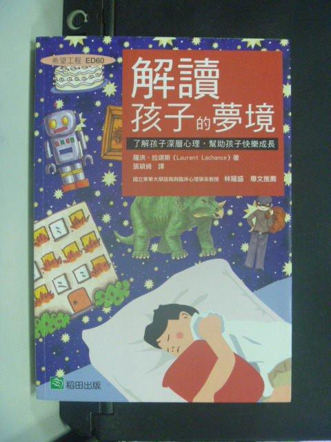 【書寶二手書T7/親子_JKT】解讀孩子的夢境_羅洪‧拉頌斯