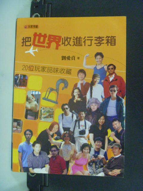 【書寶二手書T6/收藏_HGW】把世界收進行李箱:20位玩家品味收藏_劉愛貞