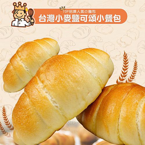 台灣小麥東石麥 鹽可頌 小餐包6入