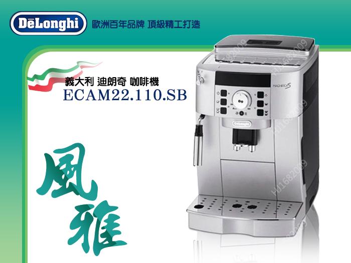 快樂屋♪  DeLonghi【義大利製迪朗奇】ECAM22.110.SB 風雅型 全自動咖啡機.義式咖啡機 可詢優惠價