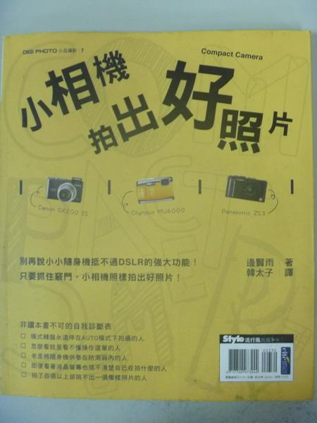 【書寶二手書T2/攝影_YHK】Compact Camera小相機拍出好照片_原價330_邊雨賢
