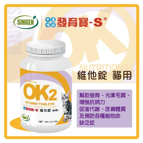 【力奇】OK2 發育寶 維他錠(貓用) 160片-210元 >可超取(F992A01)