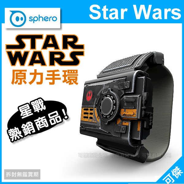 可傑  Sphero Star Wars Force Band  原力手環  星際大戰  BB-8  智能機器人 無線遙控  公司貨