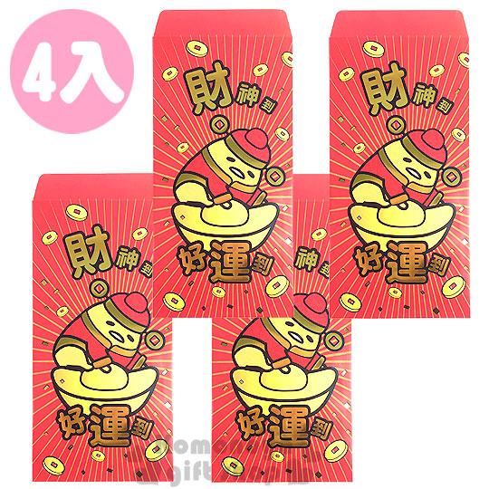 〔小禮堂〕蛋黃哥 中式燙金紅包袋《4入.紅.中國服.元寶.財運到》獻上滿滿祝福
