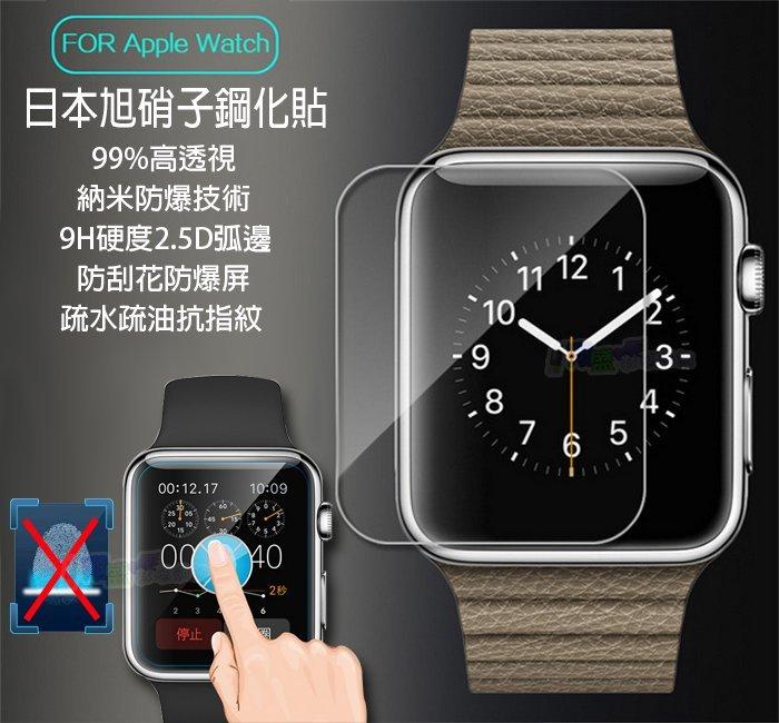 蘋果 APPLE Watch 智慧手錶 i watch 超薄9H鋼化玻璃保護貼 38mm 42mm 2.5D電鍍玻璃膜