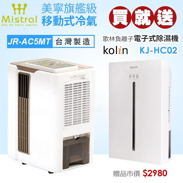 美寧寒流級輕體移動式冷氣機JR-AC5MT【送KJ-HC02歌林負離子電子式微電腦除濕機】