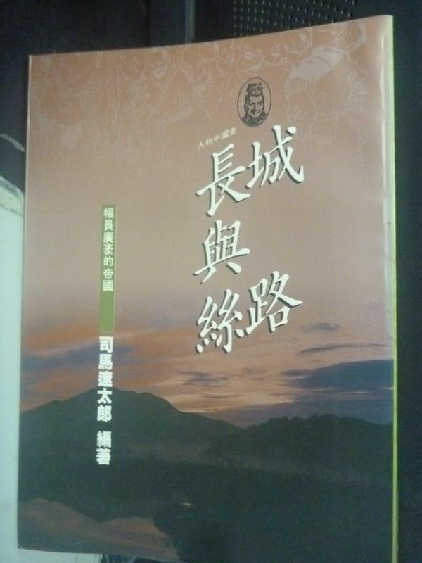 【書寶二手書T1/歷史_LIH】長城與絲路_司馬遼太郎