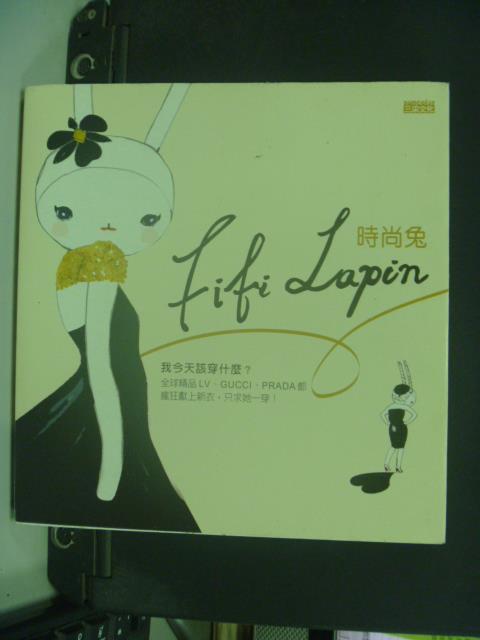 【書寶二手書T1/設計_JHF】時尚兔Fifi Lapin_Fifi Lapin