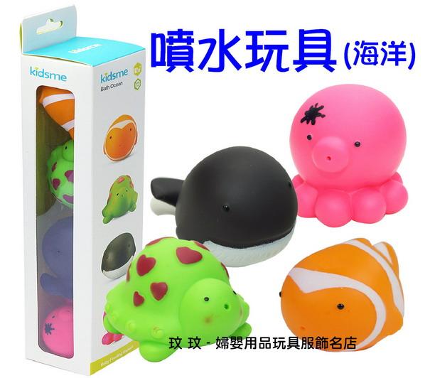 Kidsme 兒童洗澡噴水玩具~海洋系列(一組4隻裝)No.9649 陪伴寶寶度過快樂洗澡時光
