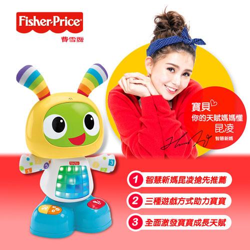 【悅兒園婦幼生活舘】Fisher-Price 費雪 唱歌跳舞學習機器人小貝貝