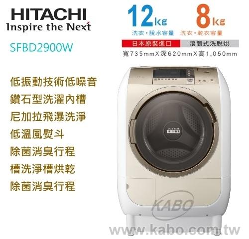 【佳麗寶】-(HITACHI日立) 12公斤尼加拉飛洗瀑系列 滾筒式洗衣機【SFBD2900W】