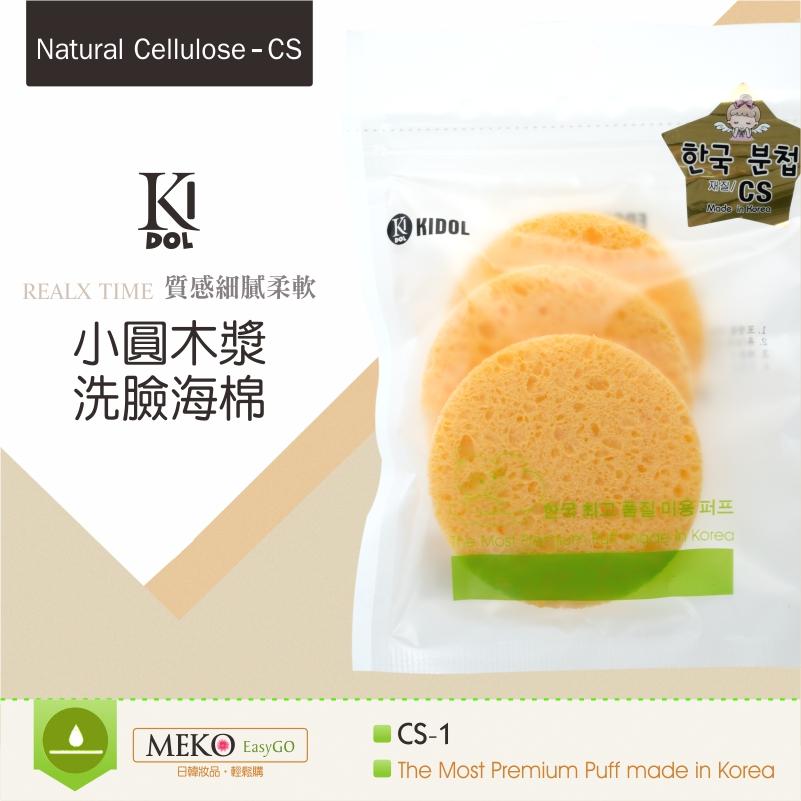 8-0024 KL韓國原裝小圓木漿洗臉海棉CS-1(3入)