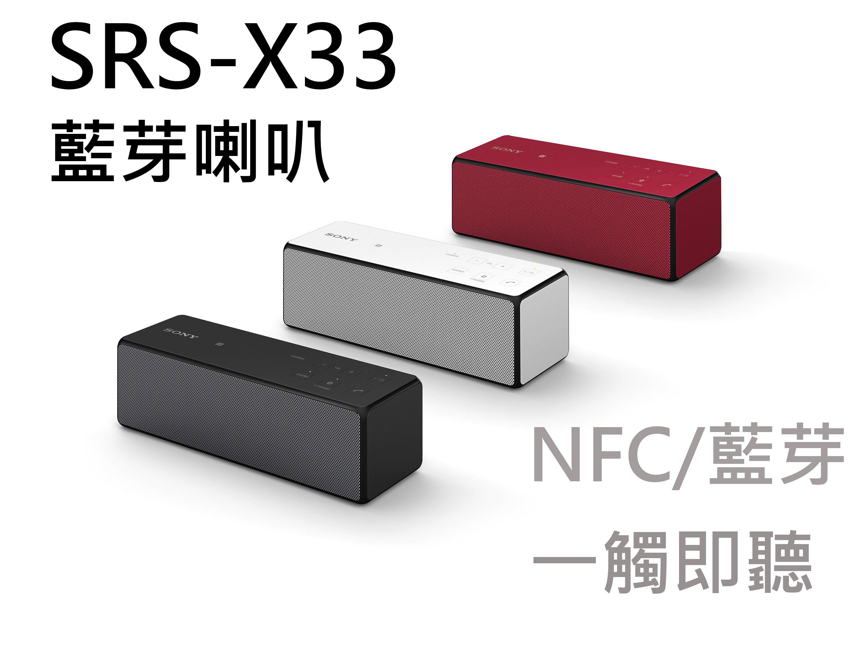 【贈收納包】SRS 藍芽喇叭 SRS-X33 重低音 NFC 內建麥克風【公司貨】