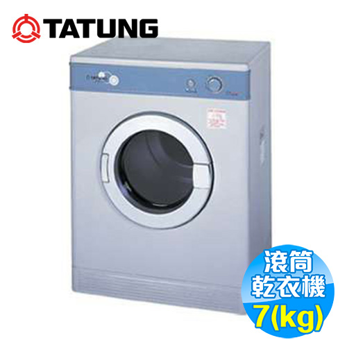 大同 Tatung 7公斤乾衣機 TAW-D70C