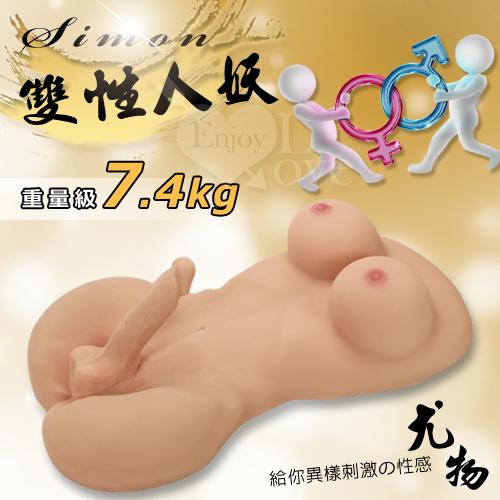 Simon 雙性人妖‧重量級7.4KG半身矽膠真人娃娃【享樂網情趣用品】