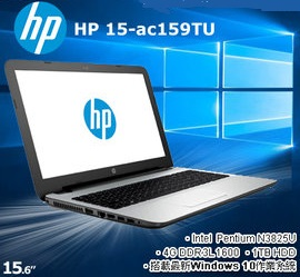 HP 15-ac159TU 白色格菱紋設計1TB大硬碟 新Win10 15.6W/Intel Pentium N3825U /1T/4G/WIN10pro 64bit