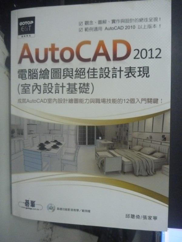 【書寶二手書T1/電腦_ZAY】AutoCAD 2012電腦繪圖與絕佳設計表現_邱聰倚_附光碟