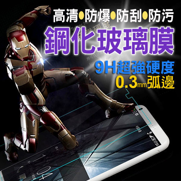 HTC Desire 626G+dual sim 鋼化膜 9H 0.3mm弧邊 626G+