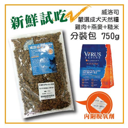 【力奇】美國威洛司 嚴選成犬天然糧(雞肉.燕麥.糙米)-分裝包750g-170元 可超取(T001B02-0750)