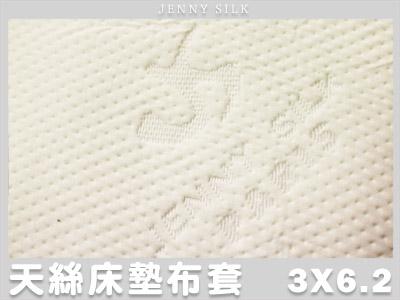 【名流寢飾家居館】JS 100%天絲緹花.乳膠/記憶/杜邦床墊專用布套.標準單人.全程臺灣製造