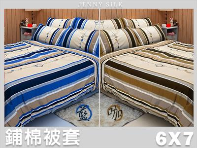 【名流寢飾家居館】尋夢園.100%精梳棉.雙人兩用鋪棉被套.全程臺灣製造