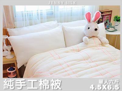 【名流寢飾家居館】傳統老師傅100%純手工棉被.單人尺寸.6斤.全程臺灣製造