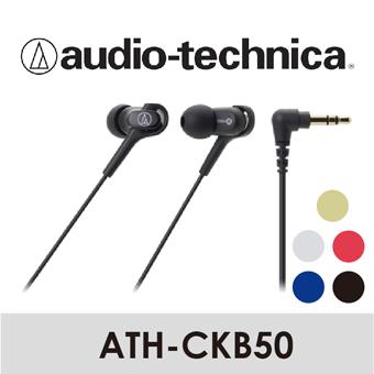 【 Audio-Technica 鐵三角 】平衡電樞耳塞式耳機 ATH-CKB50