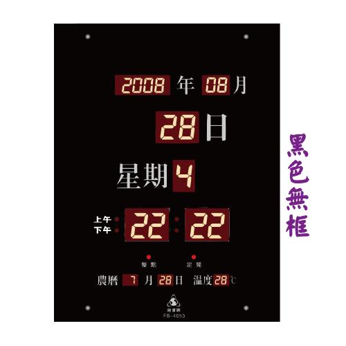 【鋒寶 電子日曆】FB-4053 電子鐘/簡單數字時鐘/LED環保電腦萬年曆/黑色無框