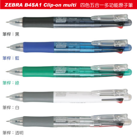 ZEBRA B4SA1 Clip-on multi 四色五合一多功能原子筆