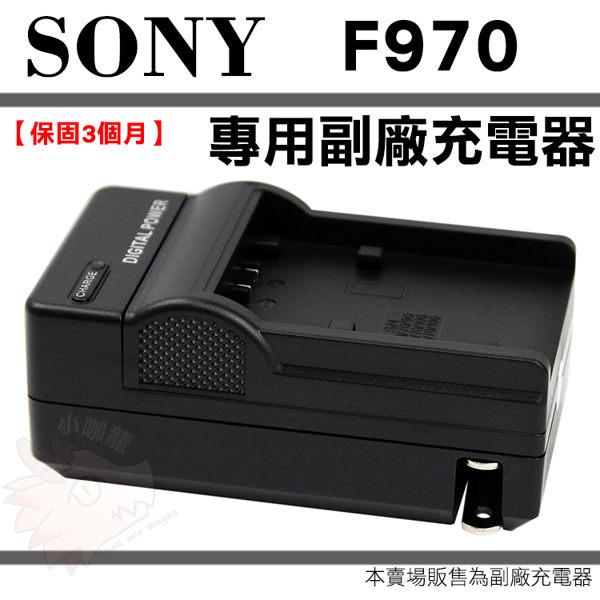 SONY NP-F970 充電器 F970 副廠充電器 座充 攝影機 補光燈 持續燈 LED308C 神牛 坐充 永諾 YN600 YN900