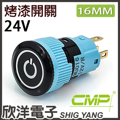 ※ 欣洋電子 ※16mm烤漆塑殼平面電源燈無段開關 DC24V / PP1603A-24 紅、綠、藍三色光自由選購 / CMP西普