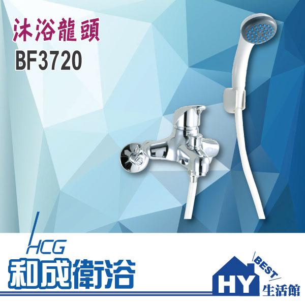 HCG 和成 BF3720 浴室龍頭/含軟管 花灑蓮蓬頭 -《HY生活館》水電材料專賣店