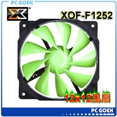 Xigmatek XOF-F1252 (綠)12公分機殼風扇☆pcgoex 軒揚☆