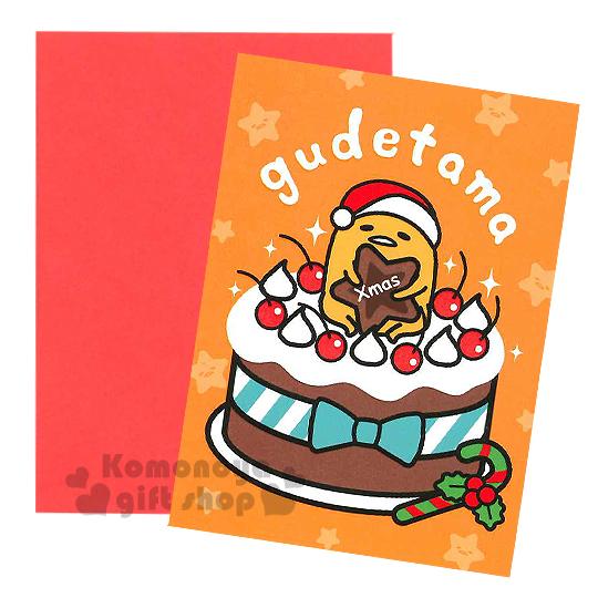 〔小禮堂〕蛋黃哥 聖誕卡片《S.橘.巧克力櫻桃蛋糕.坐姿.星星》附信封