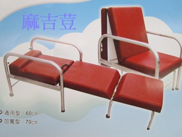 坐臥兩用不銹鋼70CM寬加大型陪伴椅 /看護椅/陪伴床/看護床/折疊床 陪客床 折疊椅 不是電動床喔!