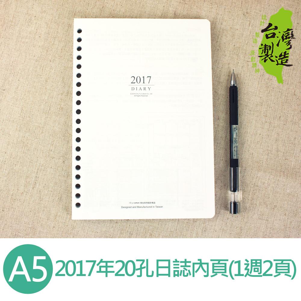 珠友 BC-60127 2017年A5/25K 20孔年度日誌/工商/手帳(1週2頁/左四右三)-補充內頁