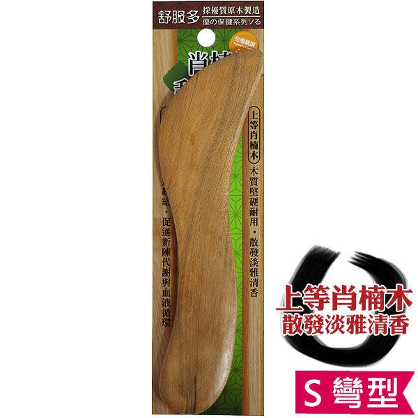 肖楠原木刮痧板 - S彎形