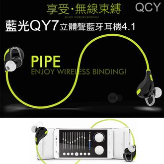 [仁弘通訊]藍牙耳機Bluedio QCY藍光QY7 立體聲藍牙耳機4.1 手機平板通用無線雙耳耳機 mini雙耳耳機 【預購】