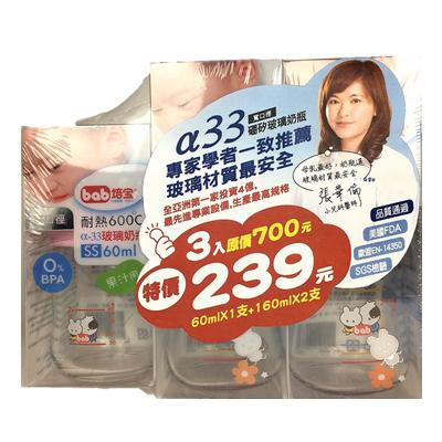 【悅兒樂婦幼用品舘】bab 培寶 α-33玻璃奶瓶寬口徑促銷組(SS1入+S2入)
