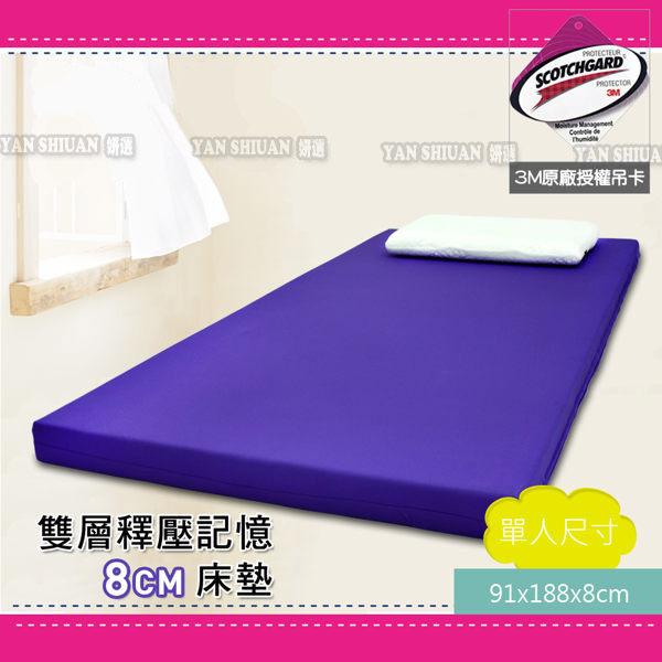 【姍伶】台灣製造 釋壓舒適雙層太空舒壓記憶床墊 8cm - 單人尺寸
