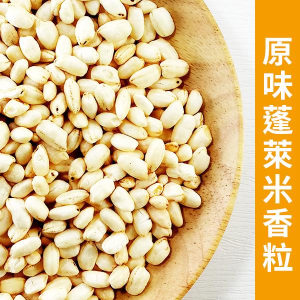 【穀享】原味蓬萊米香粒 (120g/包) *全素